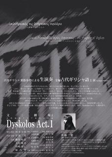 11月23日公演チラシ2.jpg