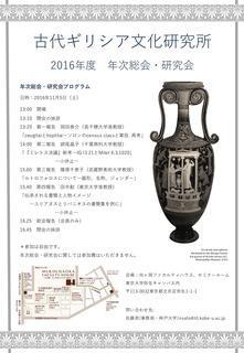 20161004ギリシア研究所ポスター.jpg